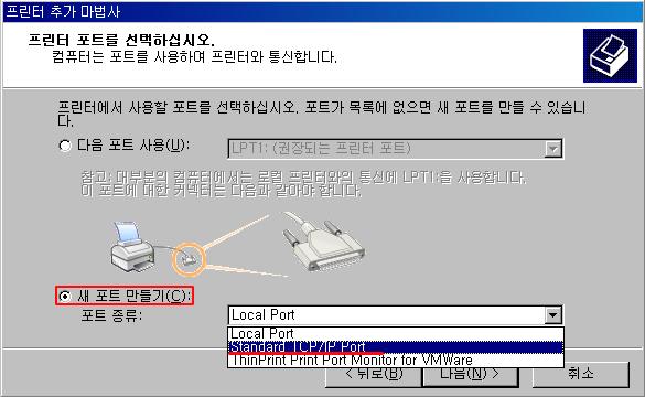 프린터 추가 마법사 - 프린터 포트 선택