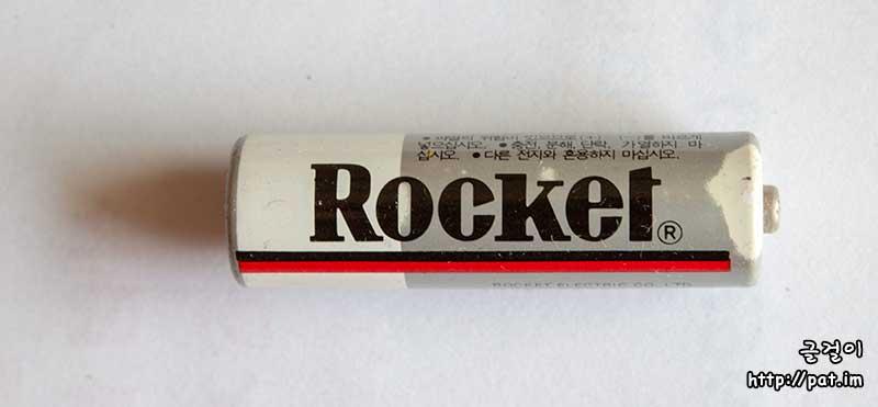 로케트 전지 - Rocket®