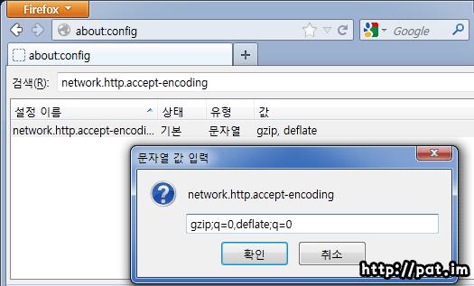 불여우(파이어폭스, firefox)에서 gzip 압축 전송 기능 끼기