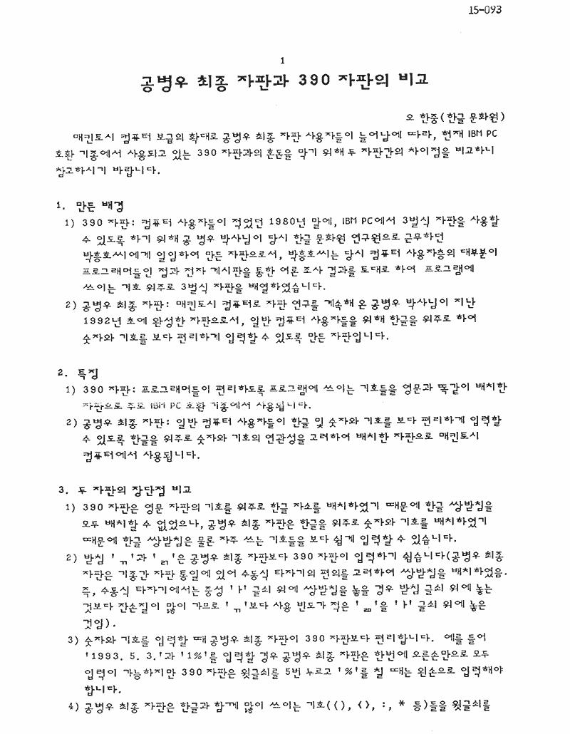 공병우 최종 자판(3-91 자판)과 390 자판 비교 첫째 쪽