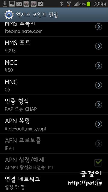 SKT LTE APN 설정 ② (액세스 포인트 편집)