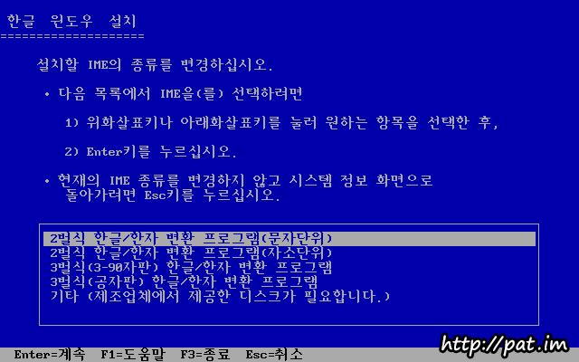 윈도 3.1 한글판 설치 화면 (IME: 2벌식 자판 자소/문자 단위, 3벌식 3-90 자판, 3벌식 공자판)