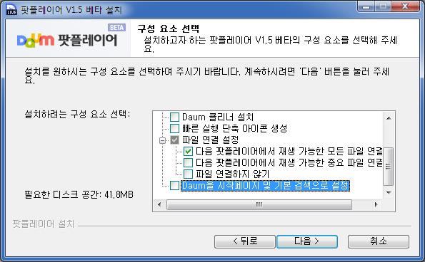 팟플레이어 설치 화면 ③ - 구성 요소 선택