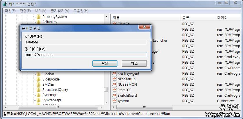 HKEY_LOCAL_MACHINE\SOFTWARE\Wow6432Node\Microsoft\Windows\CurrentVersion\Run