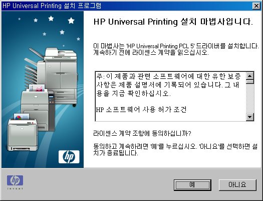 HP Universal Printing 설치 마법사