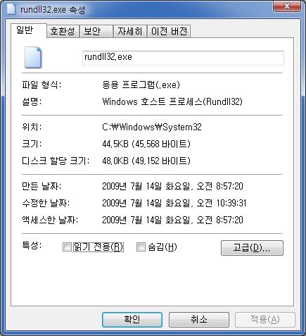 파일(rundll32.exe)의 속성