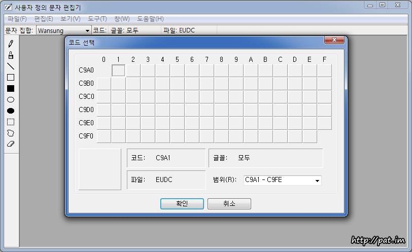 사용자 정의 문자 편집기