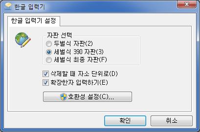 마이크로소프트 윈도 IME 2010 한글 입력기 설정