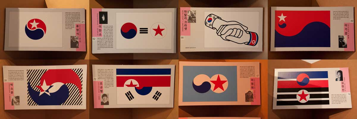 남북 단일기 공모 작품 (2013 광주 디자인 비엔날레)