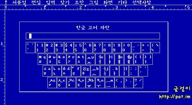 ᄒᆞᆫ글 2.0의 두벌식 옛한글 자판 (한글 고어 자판)