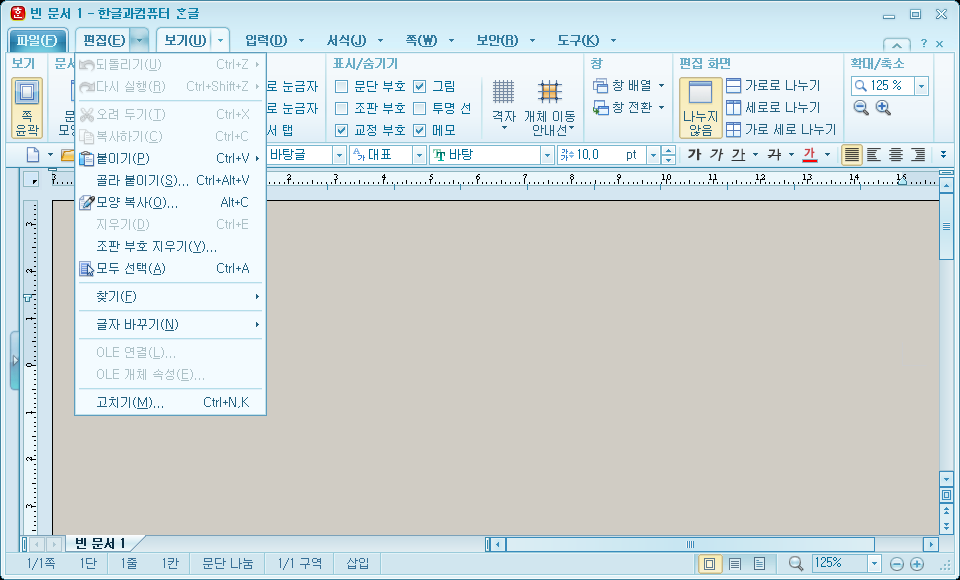 한글2010베타의 차림표