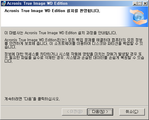 WD판 트루 이미지 설치 화면