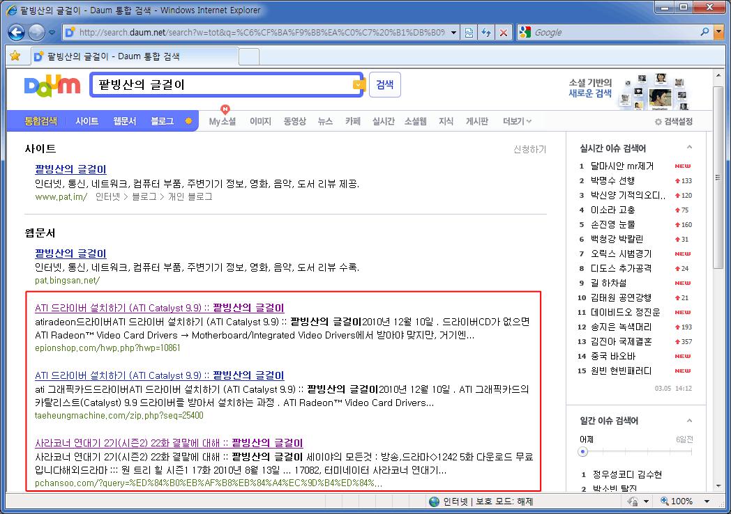 웹하드 접속을 유도하는 검색 결과