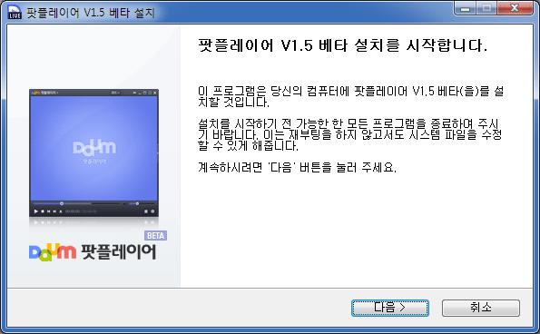 팟플레이어 설치 화면 ① - 시작