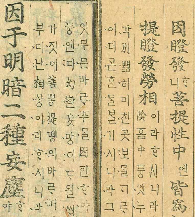 옛한글이 담긴 옛 문헌 (능엄경언해 권3)