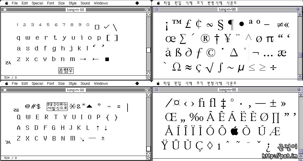 3-87 자판으로 쓰는 제1 공 직결식 글꼴 Kong-m-98의 확장 영문 배열