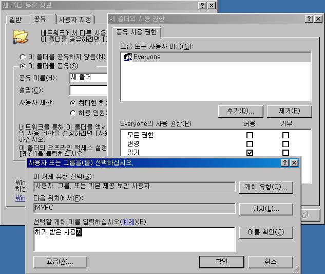 윈도(WIndows) 공유 폴더 사용 권한 설정하기