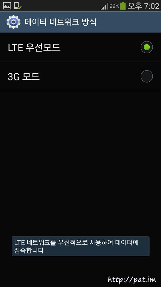 삼성 갤럭시 S4 : 데이터 네트워크 방식 - LTE 우선 모드 - LTE 네트워크를 우선적으로 사용하여 데이터에 접속합니다