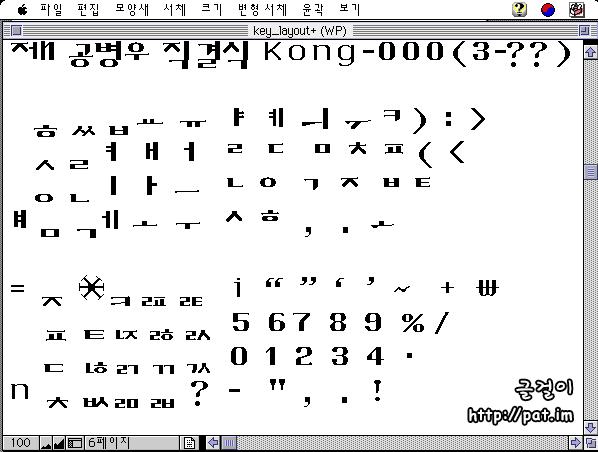 제1 공병우 직결식 글꼴 Kong-000에 담긴 기본 배열