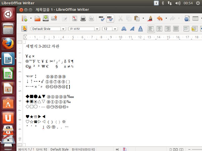 우분투의 문서 편집기에 넣은 3-2012 자판의 확장 배열 문자