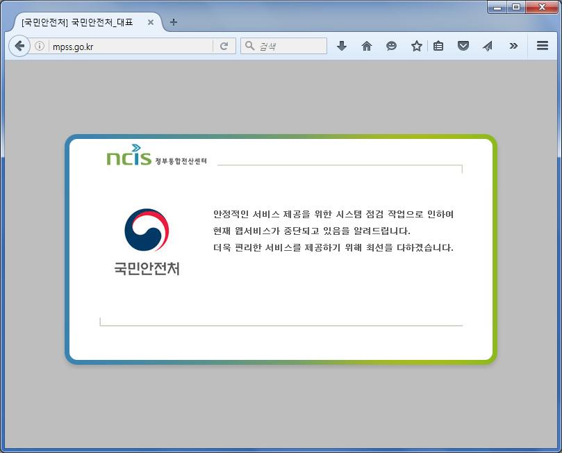 국민안전처(NCIS) 그물집 - 안정적인 서비스 제공을 위한 시스템 점검 작업으로 인하여 현재 웹서비스가 중단되고 있음을 알려드립니다. 더욱 편리한 서비스를 제공하기 위해 최선을 다하겠습니다.