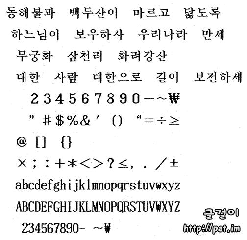 르모 3으로 찍은 글꼴