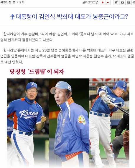 이명박 대통령이 김인식, 박희태 대표가 봉중근