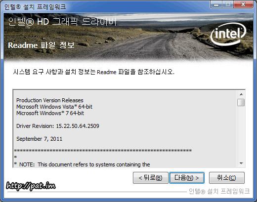 인텔 드라이버 설치 화면 - 시스템 요구 사항과 설치 정보