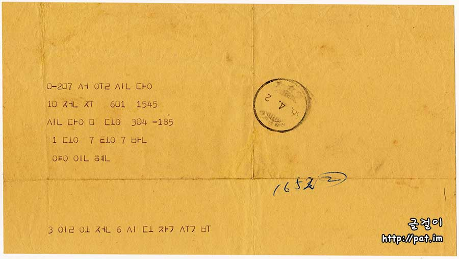 장봉선 두벌식 풀어쓰기 우체국 전보 ③ (전북 전주 → 서울 신당, 1966.4.2.)
