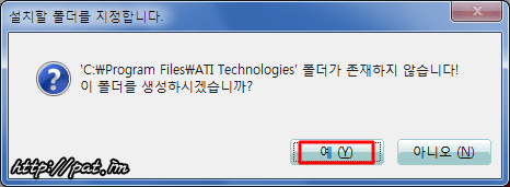 """C:\Program Files\ATI Technologies"" 폴더가 존재하지 않습니다. 이 폴더를 생성하시겠습니까?"