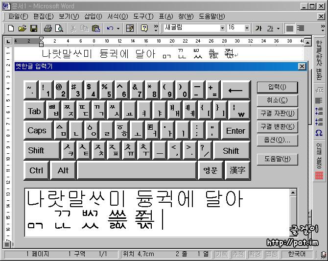 MS 워드 2000의 두벌식 옛한글 자판과 옛한글 입력기