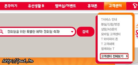 SKT 휴대전화 기기 변경 - 고객센터