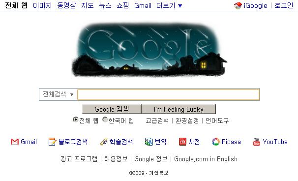 페르세우스 별똥비를 그린 구글 시작 화면