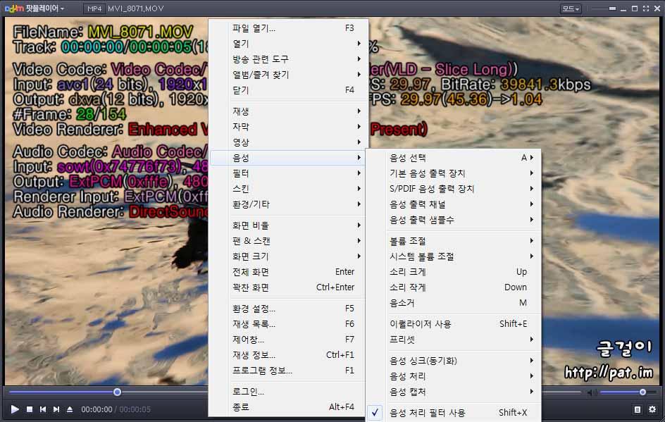 팟플레이어(Potplayer) 설정 차림표 - 음성 → 음성 처리 필터 사용