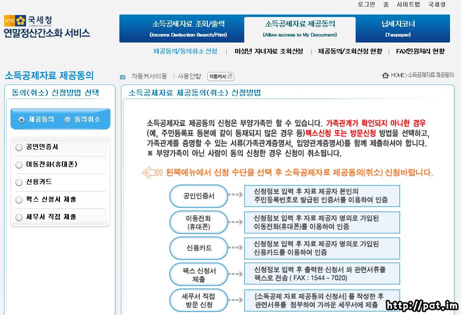 국세청 연말정산간소화서비스 소득공제 자료동의 신청 방법 선택하는 화면