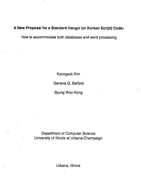 첫가끝 조합형이 처음 제안된 1988년의 연구보고서 〈A New Proposal for a Standard Hangul (or Korean Script) Code〉의 표지