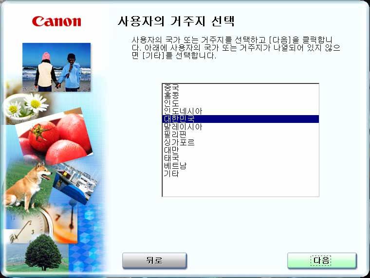 캐논 프린터 드라이버 - 사용자 거주지 선택