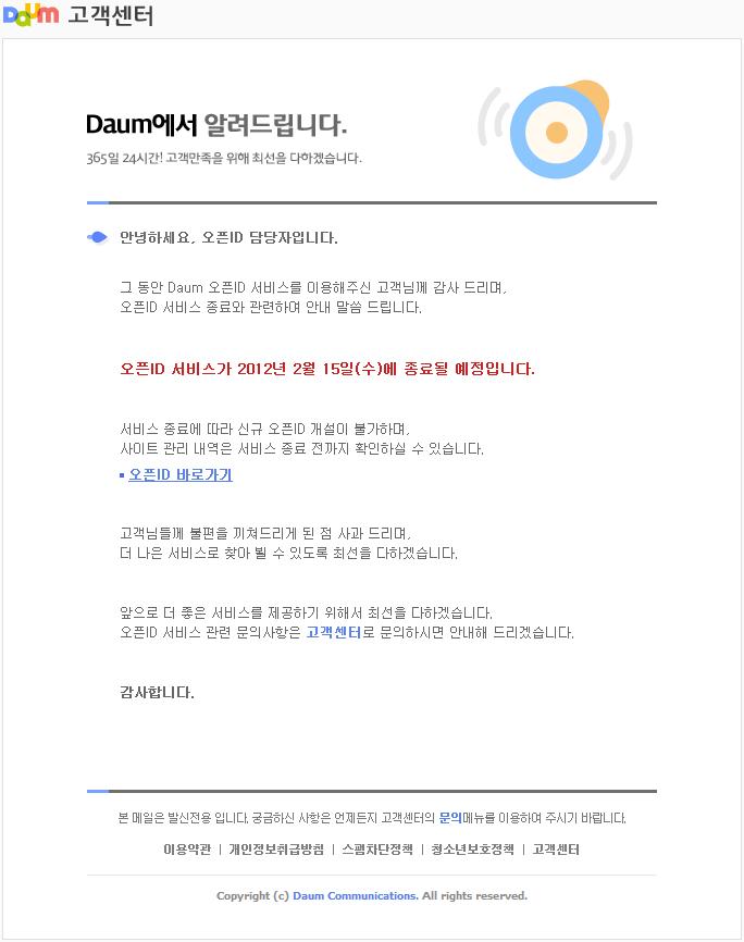 다음(daum) 오픈아이디(open ID) 서비스 종료