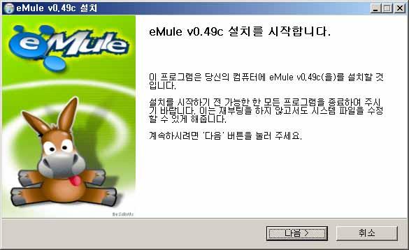 eMule 0.49c 설치