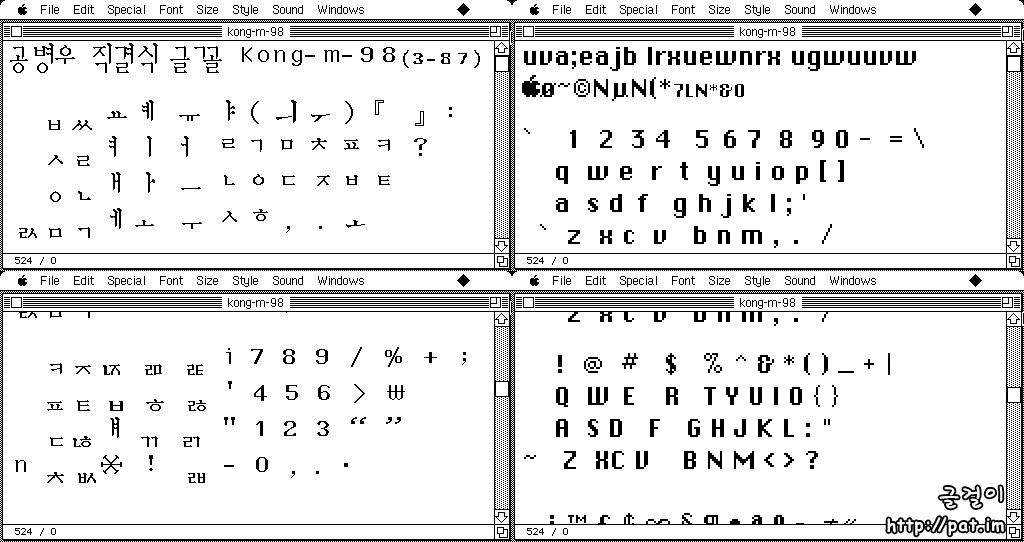 3-87 자판으로 쓰는 제1 공 직결식 글꼴 Kong-m-98의 기본 한글 배열