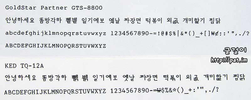 GTS-8800 / KED TQ-12A 전자 타자기 글꼴 비교