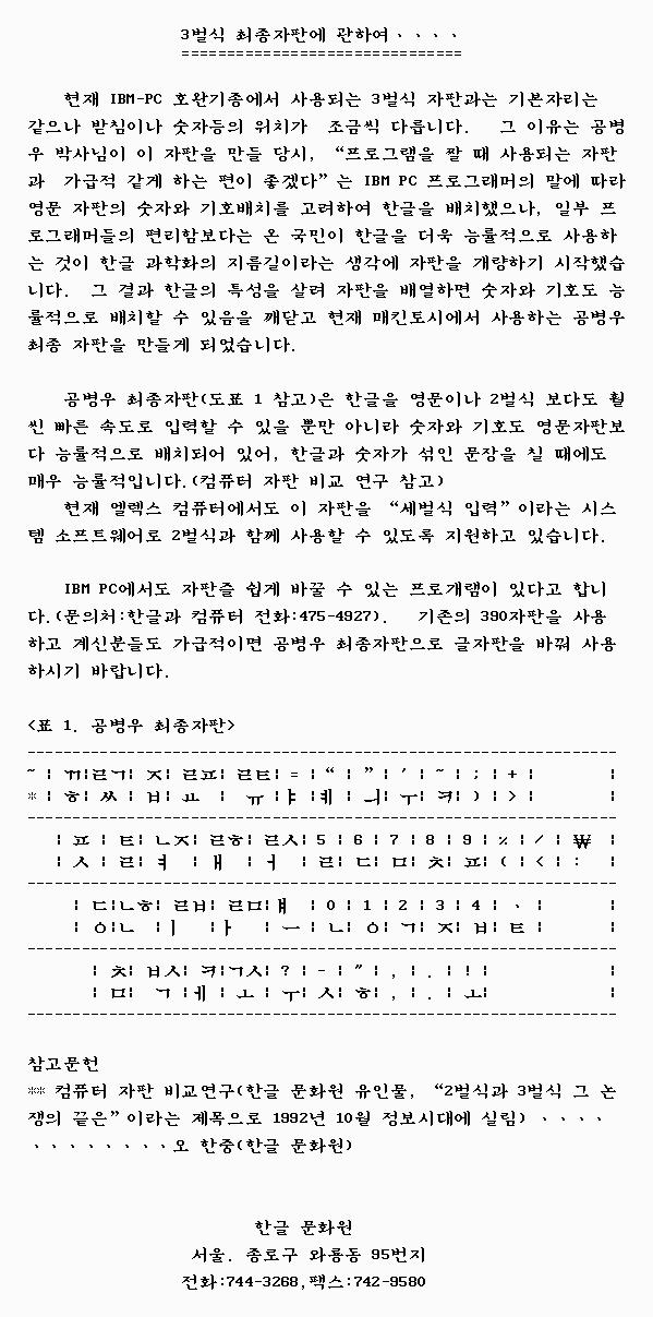 [그림 9-7] 한글 문화원 안내문 ① - 「3벌식 최종 자판에 관하여....」 (오한중)