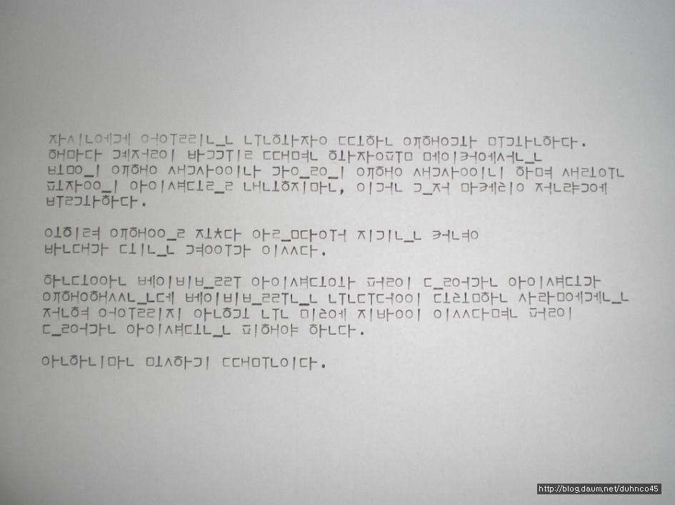 김준성 타자기의 풀어쓰기 글꼴