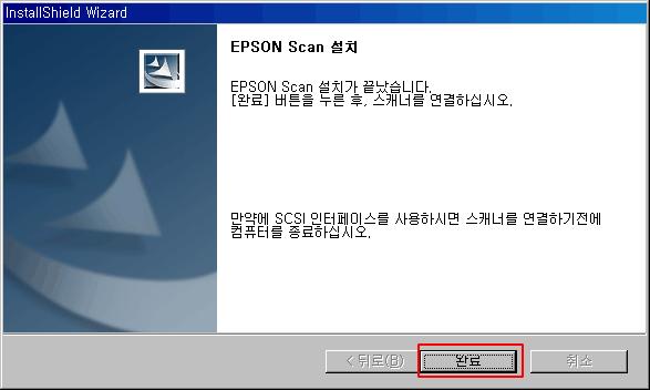 스캐너 설치 과정 - 4