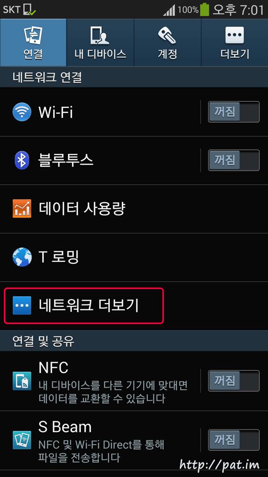 삼성 갤럭시 S4 : 환경설정 - 네트워크 더 보기