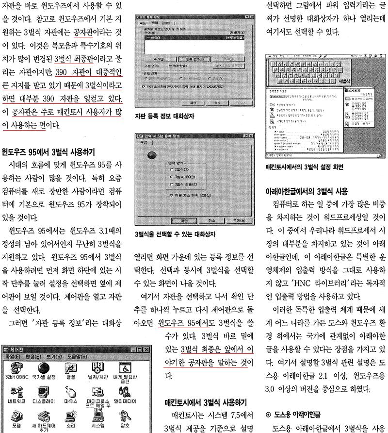 여러 프로그램 환경에서 3벌식 자판을 쓰는 방법을 소개한 기사 (윤태근,「3벌식 포기하기? 3벌식 활용하기」, 《헬로우 PC》 1996.2)