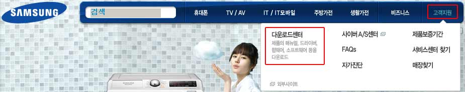 삼성전자 누리집 차림표 - 고객지원 → 다운로드센터