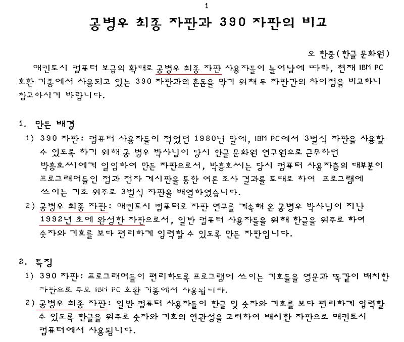 '공병우 최종 자판'이 실린 유인물 자료 (오한중, 『공병우 최종 자판과 390 자판의 비교』, 한글 문화원)