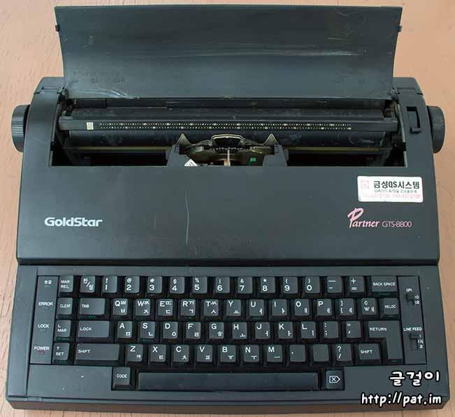 금성 파트너(Goldstar Partner) GTS-8800 두벌식 전자 휠 타자기