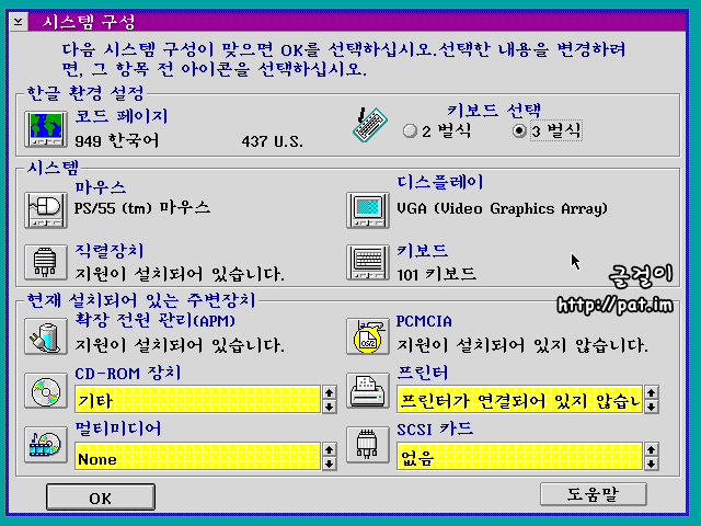 OS/2 Warp 3의 시스템 구성 (2벌식, 3벌식)